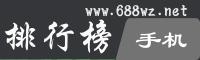688手机推荐